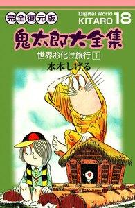 鬼太郎大全集 (18) 世界お化け旅行 1 電子書籍版