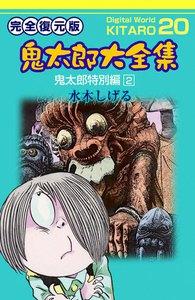 鬼太郎大全集 (20) 鬼太郎特別編 2 電子書籍版