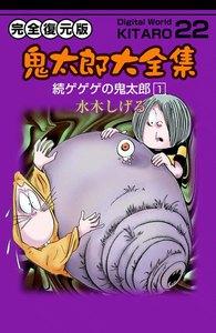 鬼太郎大全集 (22) 続ゲゲゲの鬼太郎 1 電子書籍版