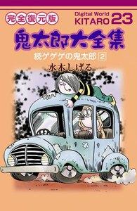 鬼太郎大全集 (23) 続ゲゲゲの鬼太郎 2 電子書籍版
