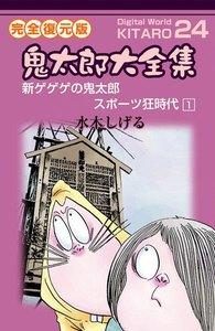 鬼太郎大全集 (24) 新ゲゲゲの鬼太郎 スポーツ狂時代 1 電子書籍版