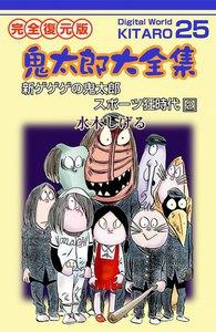 鬼太郎大全集 (25) 新ゲゲゲの鬼太郎 スポーツ狂時代 2 電子書籍版