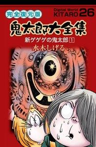 鬼太郎大全集 (26) 新ゲゲゲの鬼太郎 1