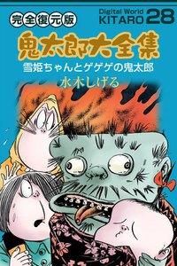 鬼太郎大全集 (28) 雪姫ちゃんとゲゲゲの鬼太郎 電子書籍版