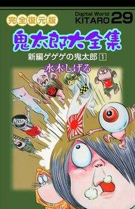 鬼太郎大全集 (29) 新編ゲゲゲの鬼太郎 1 電子書籍版