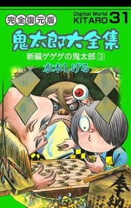鬼太郎大全集 (31) 新編ゲゲゲの鬼太郎 3 電子書籍版