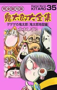 鬼太郎大全集 (35) ゲゲゲの鬼太郎 鬼太郎地獄編 電子書籍版
