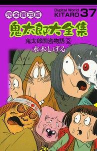 鬼太郎大全集 (37) 鬼太郎国盗物語 2 電子書籍版