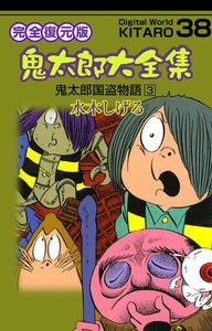 鬼太郎大全集 (38) 鬼太郎国盗物語 3 電子書籍版