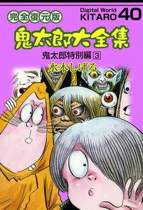 鬼太郎大全集 (40) 鬼太郎特別編 3