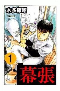 幕張 (1) 電子書籍版