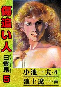 傷追い人 (5) 電子書籍版