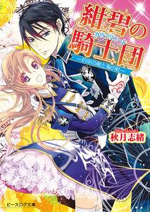 紺碧の騎士団3-約束の剣と海の虹-