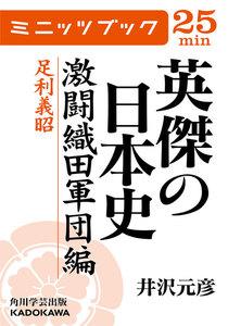 英傑の日本史 激闘織田軍団編 足利義昭