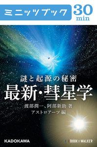 謎と起源の秘密最新・彗星学