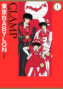 東京BABYLON[愛蔵版] 1巻