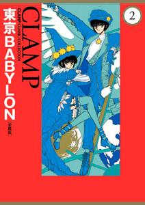 東京BABYLON[愛蔵版] 2巻
