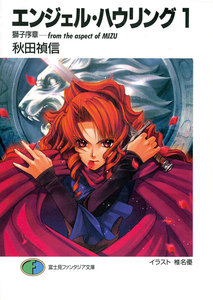 エンジェル・ハウリング1 獅子序章-from the aspect of MIZU 電子書籍版