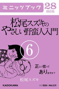 松尾スズキのやさしい野蛮人入門(6) 正しい恋ってありますか?