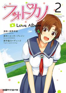 フォトカノ Love Album 2巻