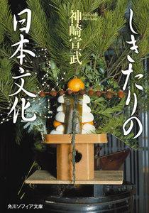 しきたりの日本文化
