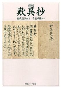 新版 歎異抄 現代語訳付き