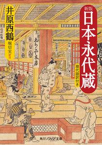 新版 日本永代蔵 現代語訳付き