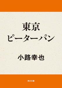 東京ピーターパン