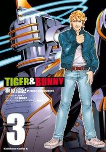 TIGER&BUNNY 3巻