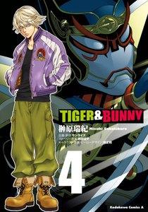 TIGER&BUNNY 4巻