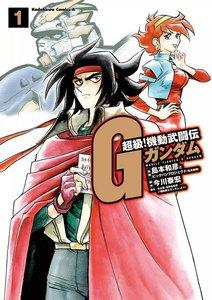 超級!機動武闘伝Gガンダム (1) 電子書籍版