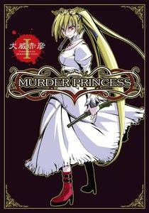 MURDER PRINCESS 1巻