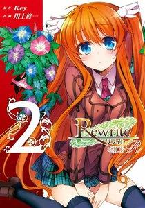 Rewrite:SIDE-R 2巻
