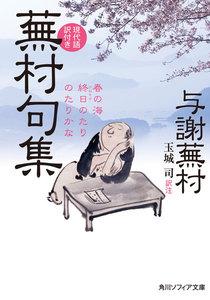 蕪村句集 現代語訳付き