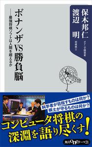 ボナンザVS勝負脳 ――最強将棋ソフトは人間を超えるか