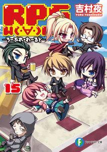 RPG W(・∀・)RLD15 ―ろーぷれ・わーるど―