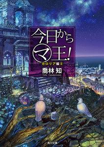 今日から(マ)王! カロリア編 II 【電子特別版】