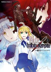 Fate/hollow ataraxia 1巻