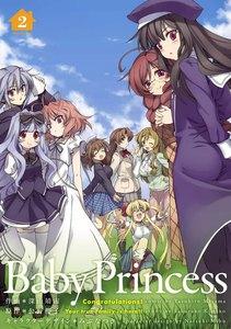 Baby Princess 2巻