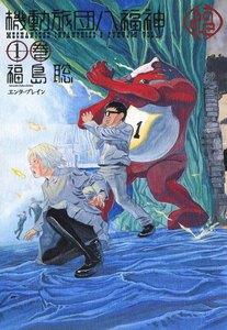 表紙『機動旅団八福神』 - 漫画