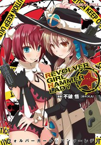 REVOLVER GIRL☆HAMMER LADY