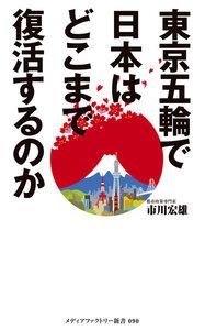 東京五輪で日本はどこまで復活するのか