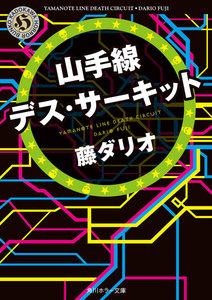 山手線デス・サーキット 電子書籍版