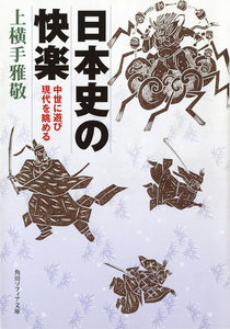 日本史の快楽 中世に遊び現代を眺める