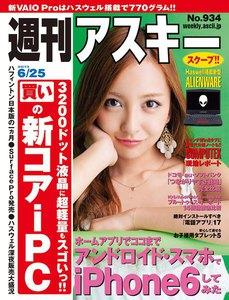 週刊アスキー 2013年 6/25号