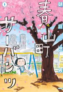 春山町サーバンツ (1) 電子書籍版
