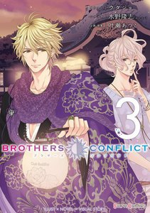 BROTHERS CONFLICT 2nd SEASON (3) 電子書籍版