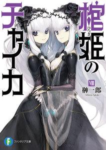 棺姫のチャイカVIIIのアニメの続きを読む(ebookjapanへ)