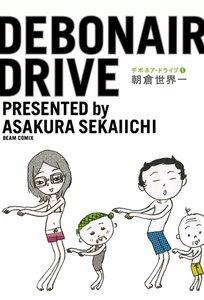 デボネア・ドライブ1 電子書籍版