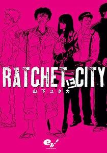 表紙『ラチェット・シティ』 - 漫画